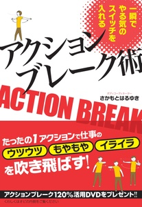 Actionbreak